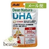 【ネコポス送料160円】Dear-Natura/ディアナチュラ スタイル DHA 60粒