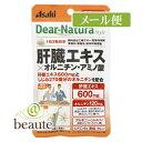 【ネコポス送料190円】Dear−Natura/ディアナチュラ スタイル 肝臓エキス×オルニチン・アミノ酸 60粒 その1