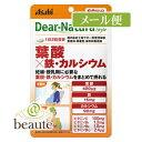 【ネコポス送料190円】Dear-Natura/ディアナチュラ スタイル 葉酸×鉄・カルシウム 120粒 その1
