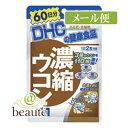 【ネコポス送料190円】DHC 濃縮ウコン 120粒