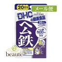[ネコポスで送料160円]DHC ヘム鉄 40粒(20日分)