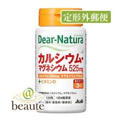 【定形外郵便送料160円】Dear-natnra/ディアナチュラカルシウム・マグネシウム120錠