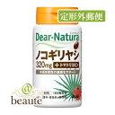 【定形外郵便】Dear-natnra/ディアナチュラ ノコギリヤシ ウィズ トマトリコピン 60粒