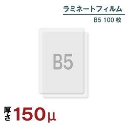 ラミネートフィルム 150μ B5 100枚
