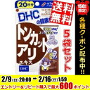 【送料無料5袋セット】DHC 100日分トンカットアリエキス(20日分×5袋)[DHC サプリメント]※北海道800円・東北400円の別途送料加算