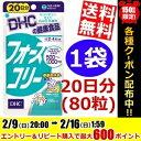 【送料無料】DHC フォースコリー20日分(80粒)×1袋[DHC サプリメント]※北海道800円・東北400円の別途送料加算