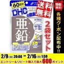 【送料無料2袋セット】DHC 120日分亜鉛(60日分×2袋)[DHC サプリメント]※北海道800円・東北400円の別途送料加算
