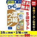 【送料無料5袋セット】DHC 100日分濃縮ウコン(20日分×5袋)[DHC サプリメント]※北海道800円・東北400円の別途送料加算