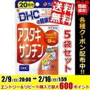 【送料無料5袋セット】DHC 100日分アスタキサンチン(20日分×5袋)[DHC サプリメント]※北海道800円・東北400円の別途送料加算