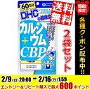 【送料無料2袋セット】DHC 120日分カルシウム+CBP(60日分×2袋)[DHC サプリメント]※北海道800円・東北400円の別途送料加算