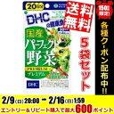 【送料無料5袋セット】DHC 100日分国産パーフェクト野菜プレミアム(20日分×5袋)[DHC サプリメント]※北海道800円・東北400円の別途送料加算