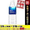 【送料無料】DHC 海洋深層水500mlペットボトル 24本入生命のバランス[ミネラルウォーター 水] ※北海道800円・東北400円の別途送料加算