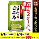 【送料無料】アサヒなだ万監修 旨みの日本茶340g缶 48本(24本×2ケース) [たくみや]※北海道800円・東北400円の別途送料加算