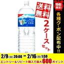 【送料無料】アサヒ おいしい水富士山のバナジウム天然水2Lペットボトル 12本(6本×2ケース)[ミネラルウォーター 水]※北海道800円・東北400円の別途送料加算