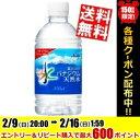 【送料無料】アサヒ おいしい水富士山のバナジウム天然水350mlペットボトル 24本入[ミネラルウォーター 水]※北海道800円・東北400円の別途送料加算