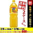 【送料無料】アサヒバヤリース オレンジ1.5Lペットボトル 16本(8本×2ケース)[ジュース]※北海道800円・東北400円の別途送料加算
