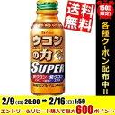 【送料無料】ハウスウコンの力 スーパー120mlボトル缶30本入[スーパーウコンのチカラ]※北海道800円・東北400円の別途送料加算