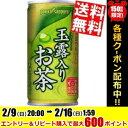 【送料無料】ポッカサッポロ玉露入りお茶190g缶 30本入※北海道80...