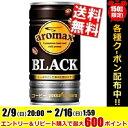 【送料無料】ポッカサッポロアロマックス ブラック185ml缶 30本入※北海道800円・東北400円の別途送料加算