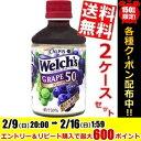 【送料無料】カルピス Welch'sウェルチグレープ50280mlペットボトル 48本(24本×2ケース)※北海道800円・東北400円の別途送料加算