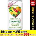 【送料無料】サントリーI love vegiアイラブベジ190g缶 30本入※北海道800円・東北400円の別途送料加算