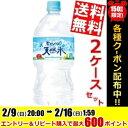 【送料無料】サントリー天然水 (南アルプス)1Lペットボトル 24本(12本×2ケース)※北海道800円・東北400円の別途送料加算