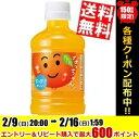 【送料無料】サントリーなっちゃんオレンジ280mlペットボトル 24本入※北海道800円・東北400円の別途送料加算
