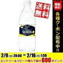【送料無料】サントリーソーダレモン490mlペットボトル 24本入※北海道800円・東北400円の別途送料加算