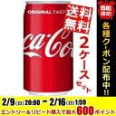 【送料無料】コカコーラ350ml缶 48本(24本×2ケース)〔コカ・コーラ〕※北海道800円・東北400円の別途送料加算