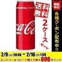 【送料無料】コカ・コーラコカコーラ[ロング缶]500ml缶 48本(24本×2ケース)※北海道800円・東北400円の別途送料加算