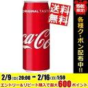 【送料無料】コカ・コーラコカコーラ[ロング缶]500ml缶 24本入※北海道800円・東北400円の別途送料加算