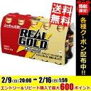 【送料無料】コカ・コーラ [瓶タイプ]リアルゴールド120ml瓶 30本入 〔コカコーラ REAL GOLD〕※北海道800円・東北400円の別途送料加算