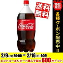 【送料無料】コカコーラ2000mlペットボトル 6本入〔2L/2.0L〕※北海道800円・東北400円の別途送料加算