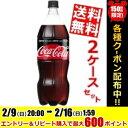 【送料無料】コカコーラコカコーラ ゼロシュガー1.5Lペットボトル 16本(8本×2ケース) [コーラZERO]※北海道800円・東北400円の別途送料加算