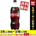 【送料無料】コカコーラコカコーラ ゼロシュガー1.5Lペットボトル 8本入 [コーラZERO]※北海道800円・東北400円の別途送料加算