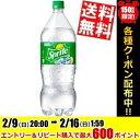 【送料無料】コカコーラスプライト1.5Lペットボトル 8本入〔sprite〕※北海道800円・東北400円の別途送料加算