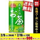 【送料無料】サンガリアあなたのお茶190g缶 30本入※北海道800円・東北400円の別途送料加算
