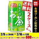 【送料無料】サンガリアあなたのお茶340g缶 48本(24本×2ケース)※北海道800円・東北400円の別途送料加算
