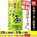 【送料無料】サンガリアあなたの抹茶入りお茶190g缶 60本(30本×2ケース)※北海道800円・東北400円の別途送料加算