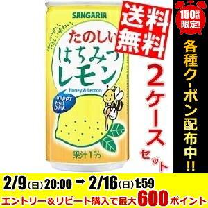 【送料無料】サンガリアたのしいはちみつレモン190g缶 60本(30本×2ケース)※北海道800円・東北400円の別途送料加算