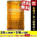 【送料無料】ダイドーデミタス甘さ控えた微糖150g缶 60本(30本×2ケース)※北海道800円・東北400円の別途送料加算