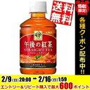 【送料無料】キリン午後の紅茶ストレートティー280mlペットボトル 24本入※北海道800円・東北400円の別途送料加算