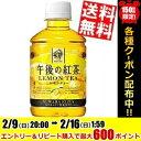 【送料無料】キリン午後の紅茶レモンティー280mlペットボトル 48本(24本×2ケース)※北海道800円・東北400円の別途送料加算