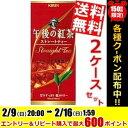 【送料無料】キリン午後の紅茶ストレートティー250ml紙パック 48本(24本×2ケース)※北海道800円・東北400円の別途送料加算