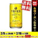 【送料無料】キリン午後の紅茶レモンティー185g缶(ミニ缶) 40本(20本×2ケース)※北海道800円・東北400円の別途送料加算