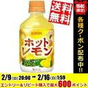 【送料無料】キリン 【HOT用】ホットレモン280mlペットボトル 24本入