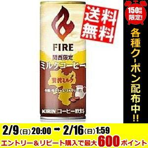 【送料無料】キリンFIRE ファイア関西限定ミルクコーヒー245g缶 30本入※北海道800円・東北400円の別途送料加算