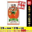 神戸居留地 完熟トマトジュース