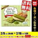 【送料無料】アサヒフードクリーム玄米ブラン抹茶のブラウニー70g×6個入※北海道800円・東北400円の別途送料加算