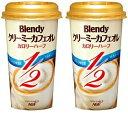 【送料無料】AGF Blendy (ブレンディ)クリーミーカフェオレ カロリーハーフ200mlチルドパック...